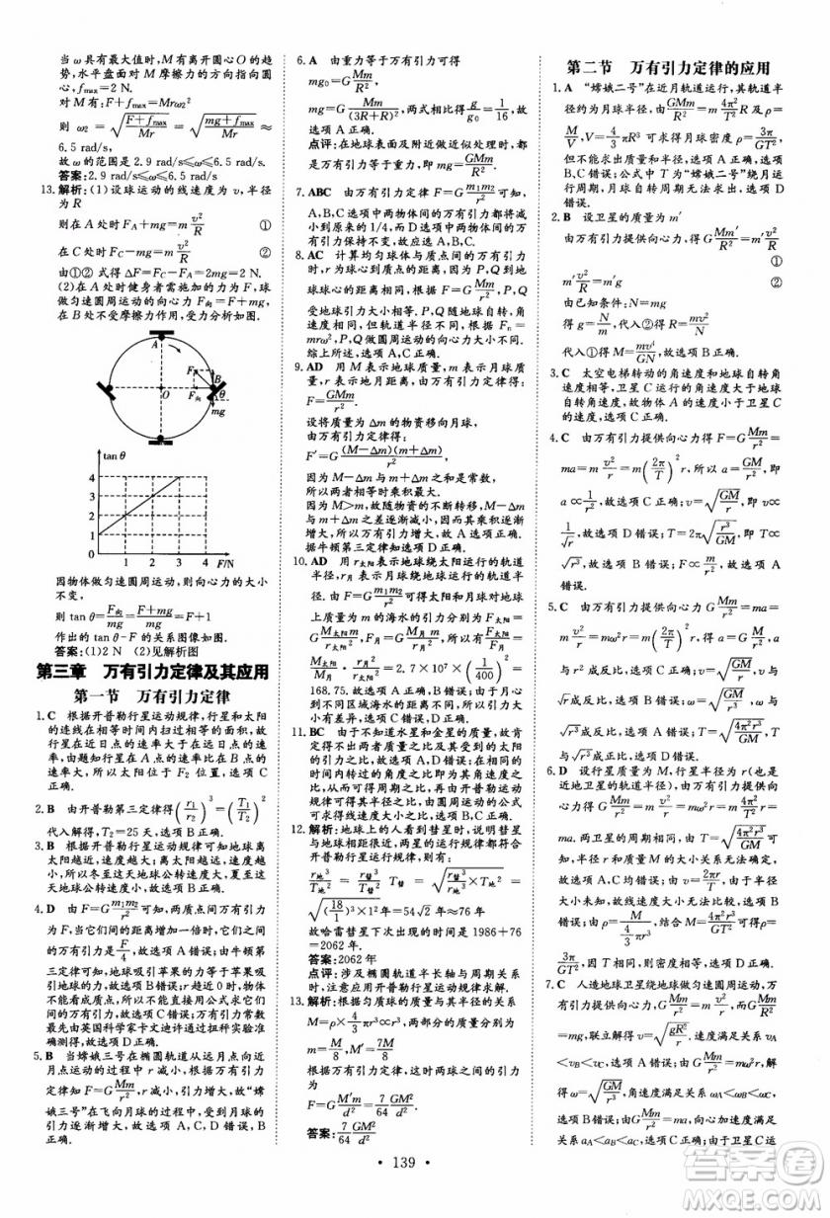 2019版百年学典高中全程学习导与练物理必修2粤教版YJ参考答案