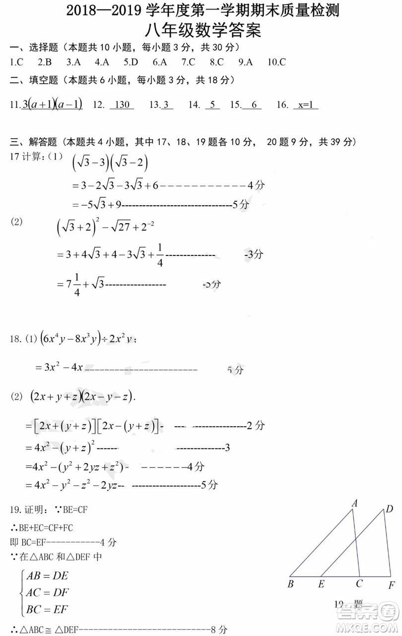 大连中山区2018-2019学年度八年级第一学期期末质量监测数学答案