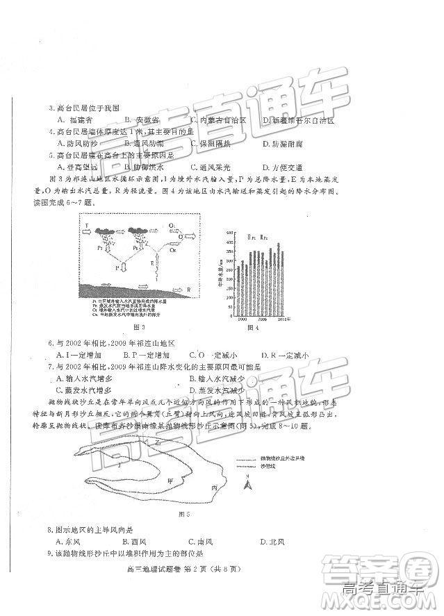 2019郑州一测文综试题及参考答案