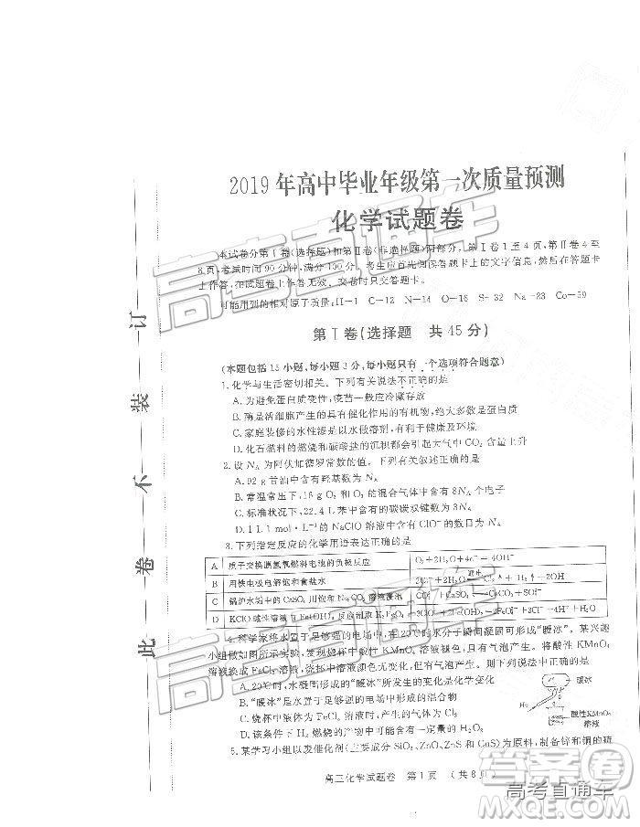 2019郑州一测理综试题及参考答案
