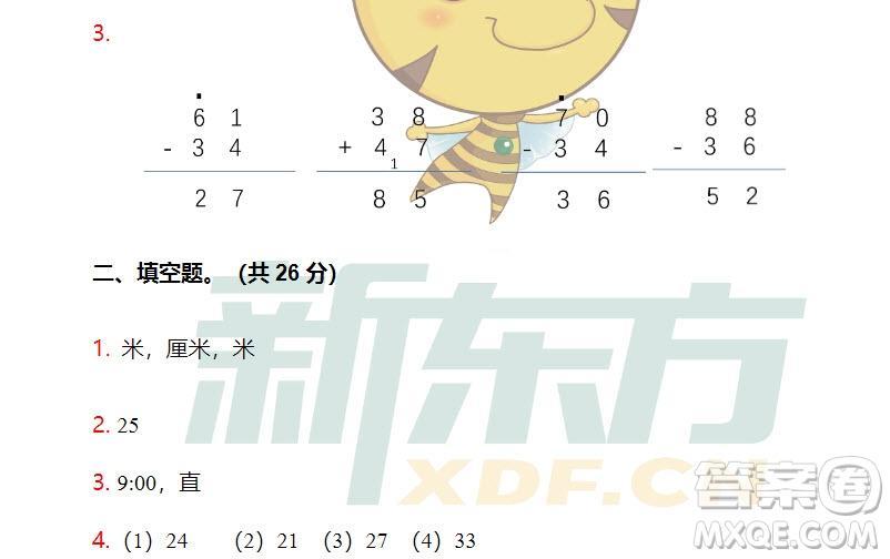 广州市白云山区2018-2019学年度二年级第一学期期末测试数学答案