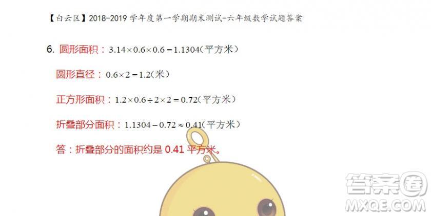 广州市白云山区2018-2019学年度六年级第一学期期末测试数学答案
