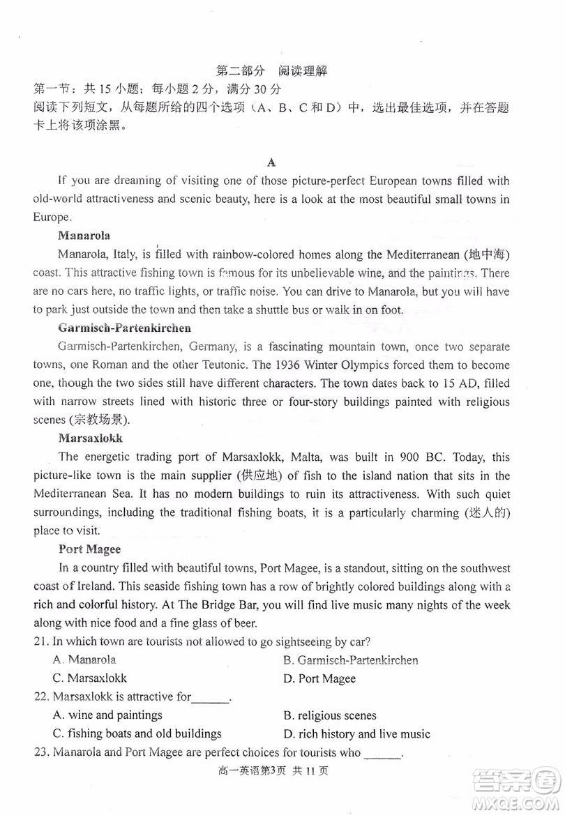 哈三中2018-2019学年度高一上期末测试英语试卷及答案