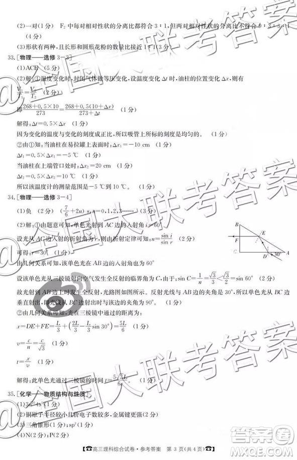 2019届高三甘肃金太阳百千联考理综参考答案