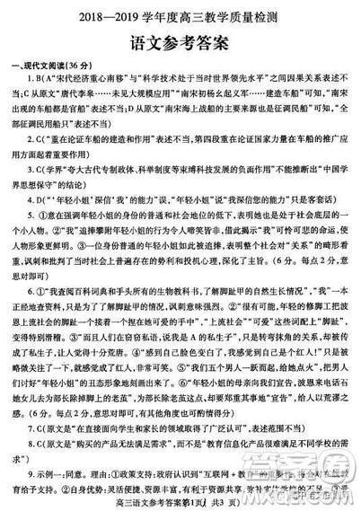 山东省济宁市2019届高三上学期期末考试语文试卷及参考答案
