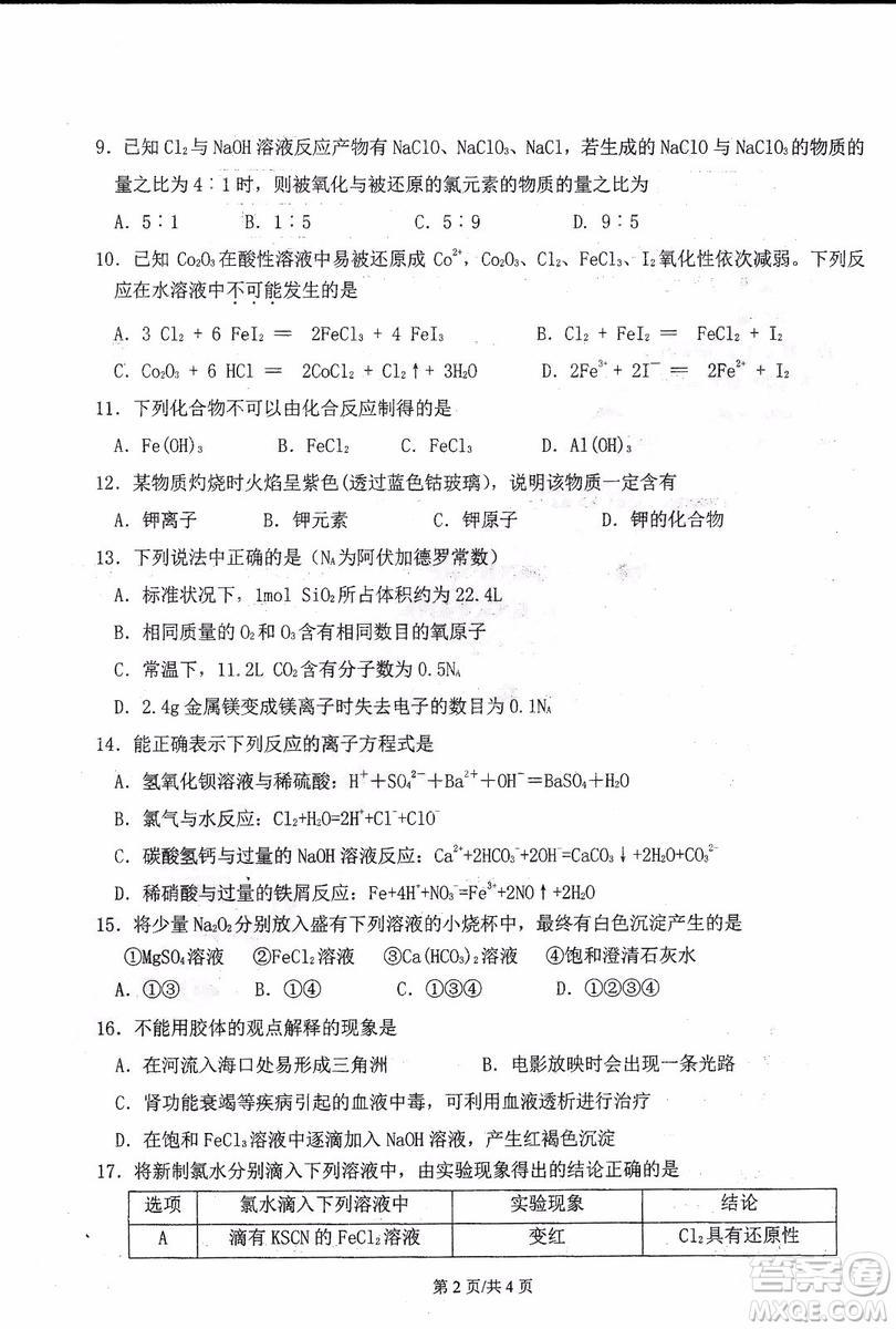 哈三中2018-2019学年度高一上期末测试化学试卷及答案