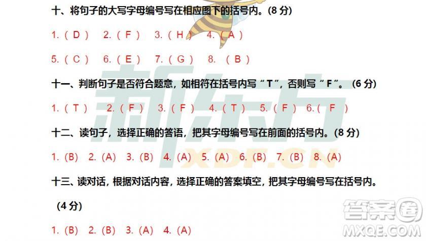 广州市白云山区2018-2019学年度三年级第一学期期末测试英语答案