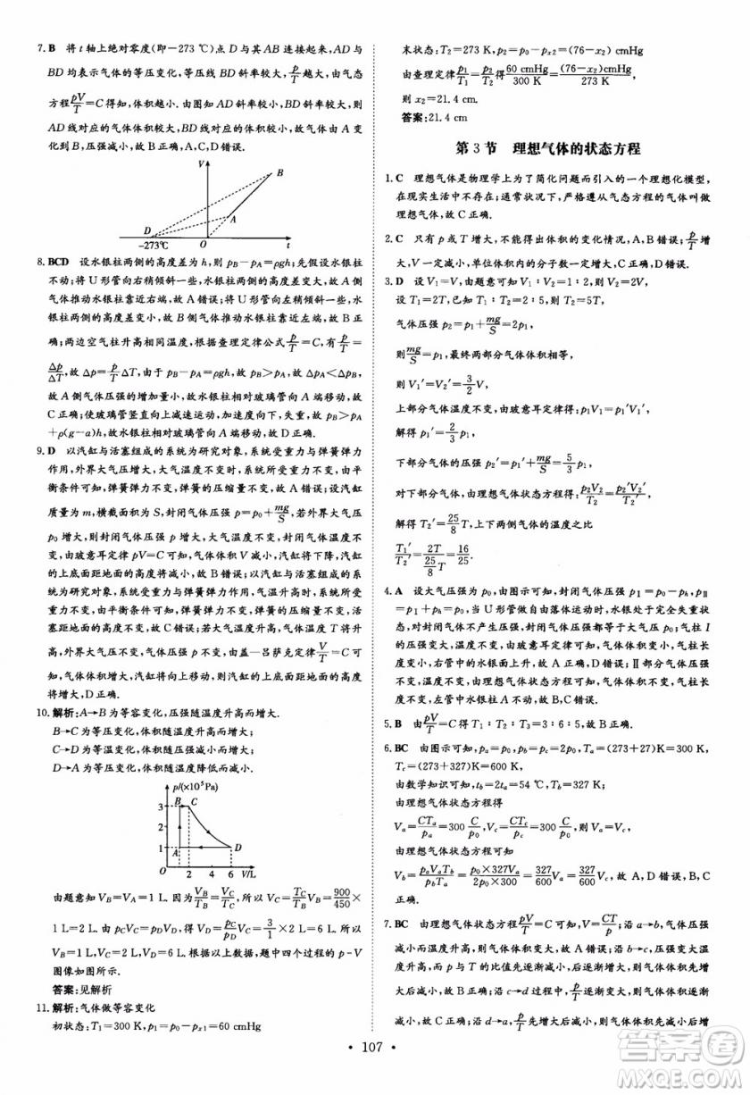 2019版百年学典高中全程学习导与练选修3-2物理人教版参考答案