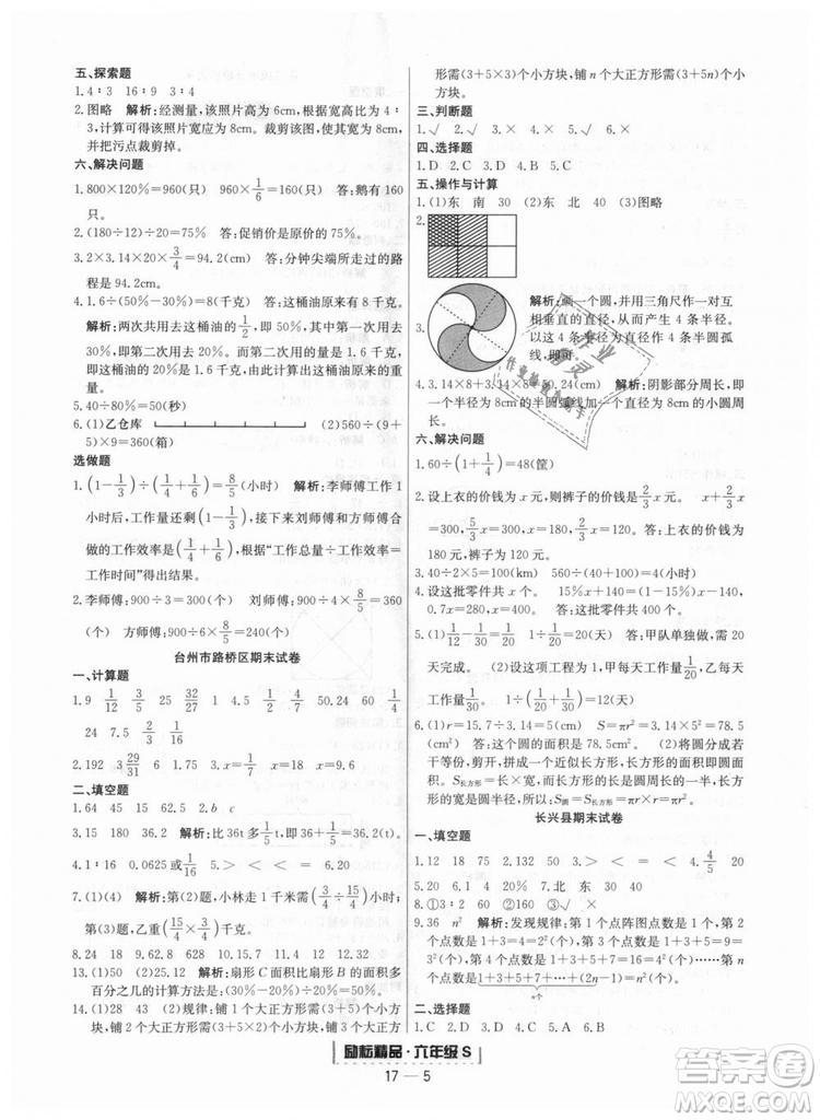 励耘书业9787544965354人教版浙江期末2018新版六年级上册数学答案