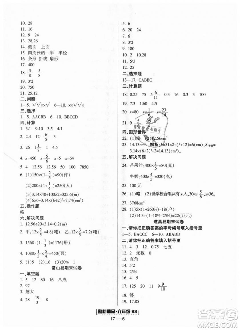 9787544965415北师大版励耘书业浙江期末2018版数学六年级上册答案