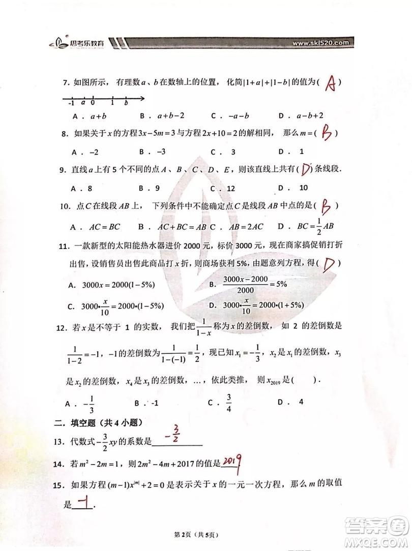 2018年深圳实验坂田校区七年级上学期数学期末考试卷及答案