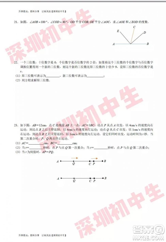 深圳福田区2018—2019第一学期初一期末试卷数学答案