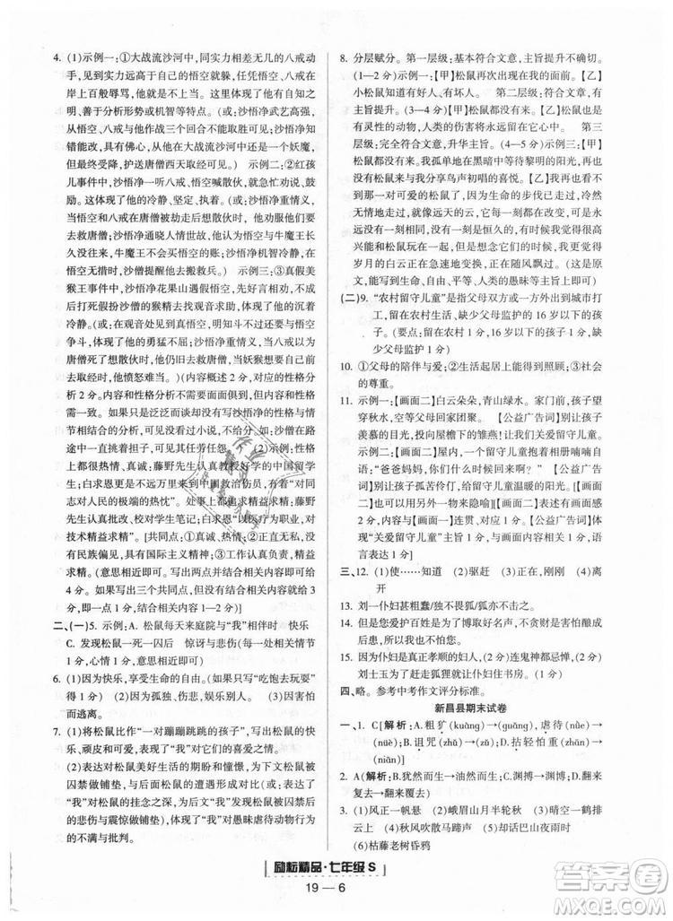 励耘书业9787544940085人教版2018浙江期末七年级上册语文答案