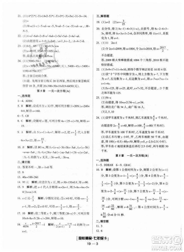 励耘书业9787544941631浙教版2018浙江期末七年级上册数学参考答案