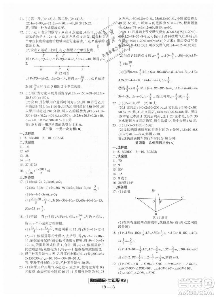 人教版2018励耘书业9787544941662浙江期末七年级上册数学答案
