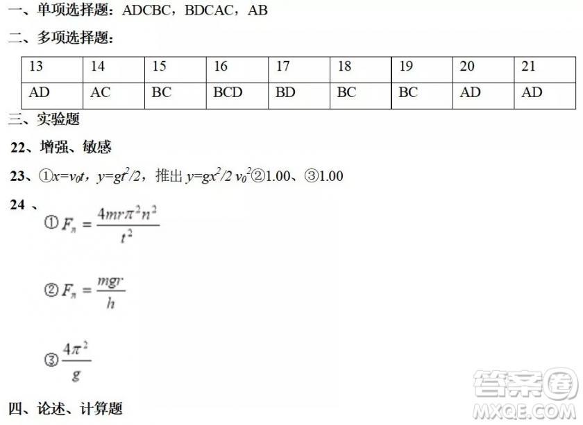 2018年北京八中八年级上学期期末考试物理试卷答案
