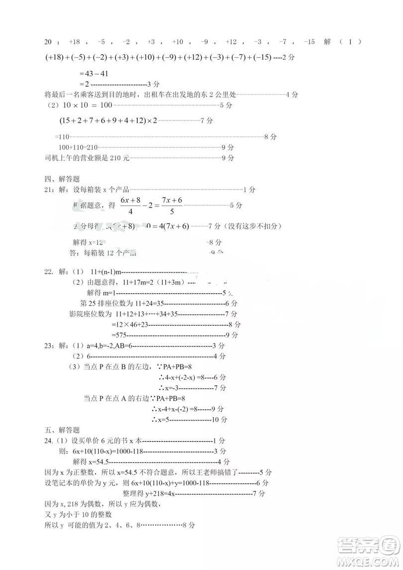 2019年大连西岗区初一上学期期末考试数学试卷答案