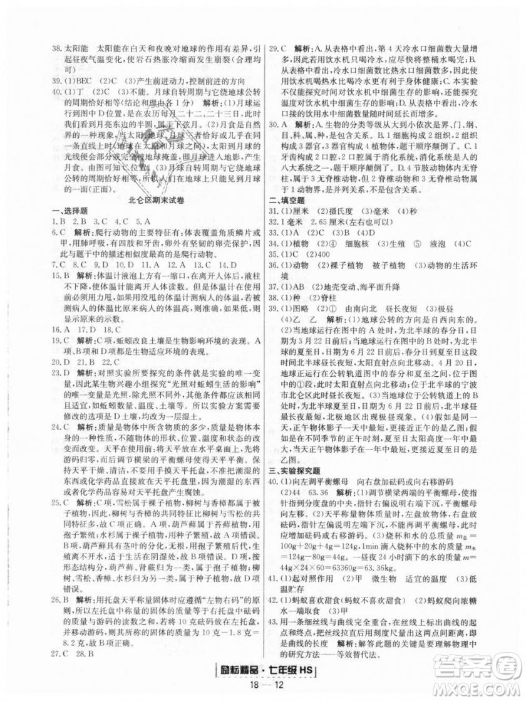 华师大版2018新版励耘书业浙江期末七年级上册科学9787544941785答案