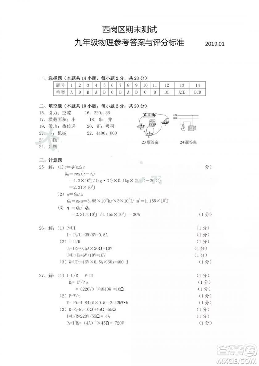 2019年大连西岗区初三上学期期末考试物理试卷答案
