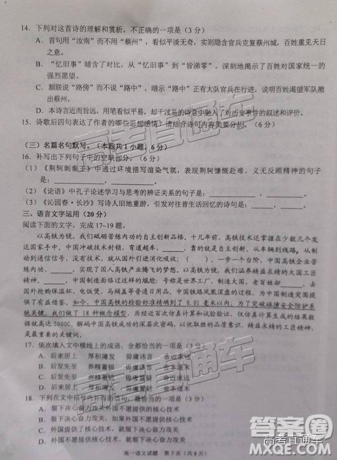 2019广安高一期末考语文试题及参考答案