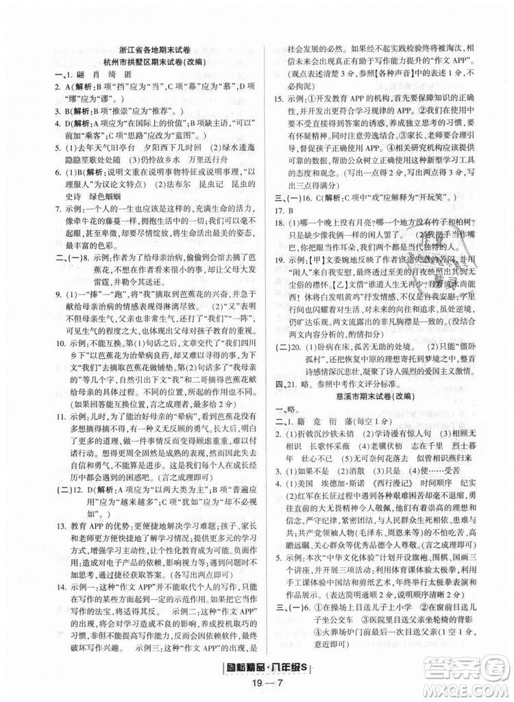 人教版9787544947466励耘书业2018年浙江期末八年级上册语文答案