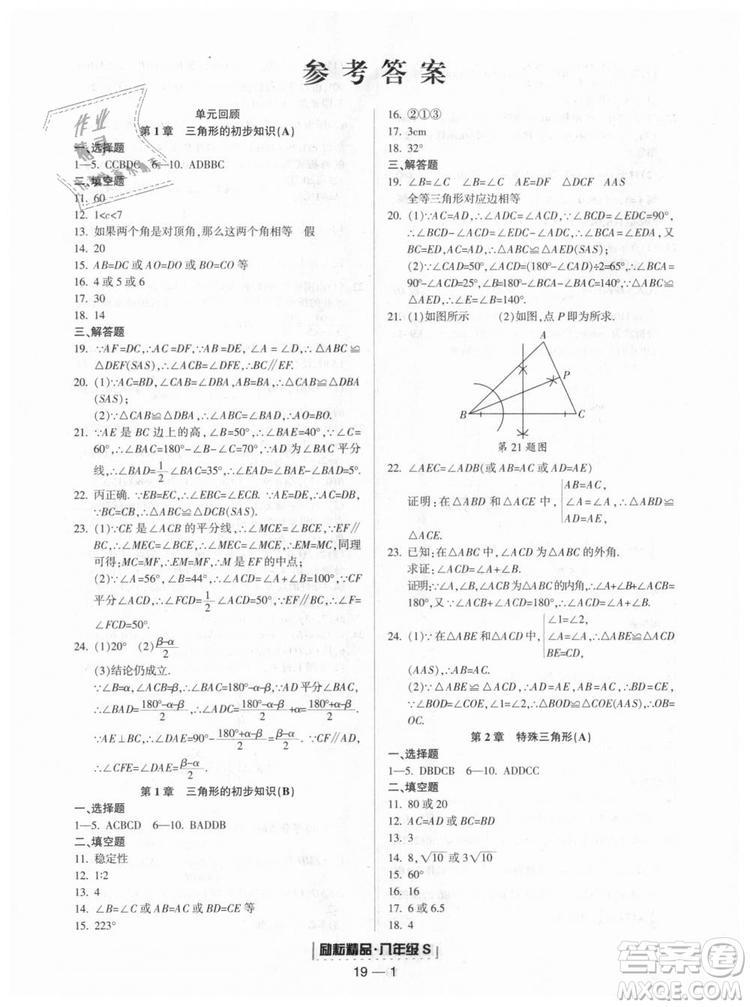 励耘书业2018年浙教版9787544941679浙江期末八年级上册数学答案