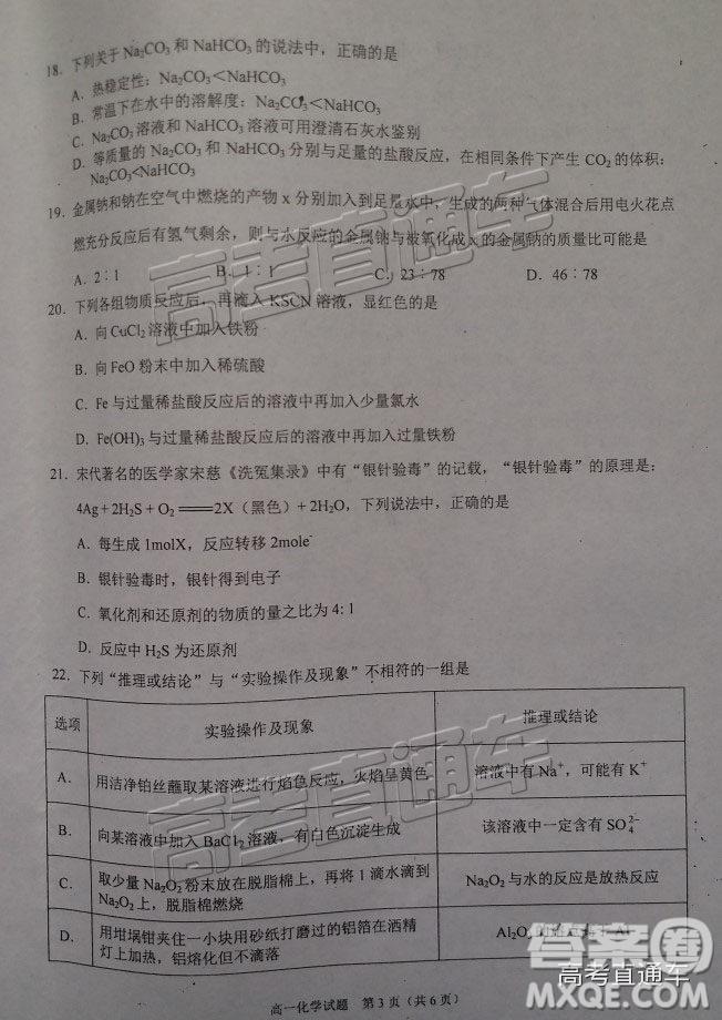 2019广安高一期末考化学试题及参考答案