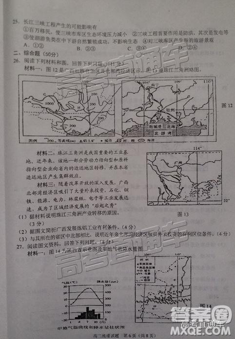 2019广安高二期末考地理试题及参考答案