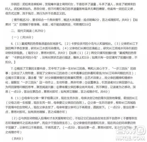 郑州市2018-2019学年上学期期末考试九年级语文答案