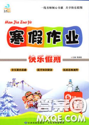文涛书业2019新版寒假作业快乐假期五年级英语陕旅版版答案