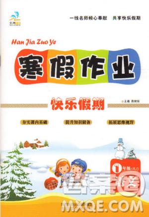 2019文涛书业寒假作业快乐假期一年级语文人教版RJ参考答案