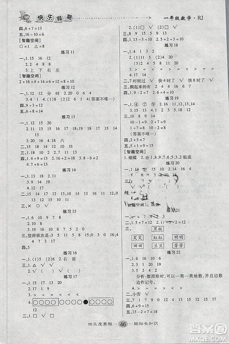寒假作业数学一年级人教版RJ2019春文涛书业快乐假期答案