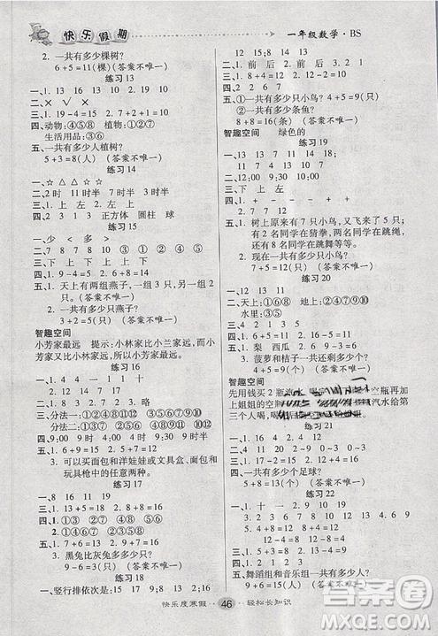 文涛书业2019寒假作业快乐假期一年级数学北师版BS参考答案