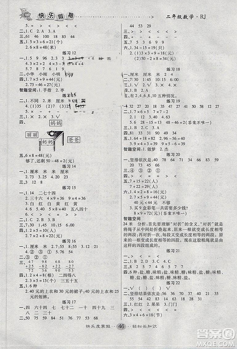 文涛书业2019快乐假期寒假作业数学二年级人教版RJ答案