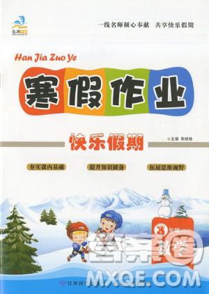 文涛书业2019春寒假作业快乐假期三年级上册数学RJ人教版答案