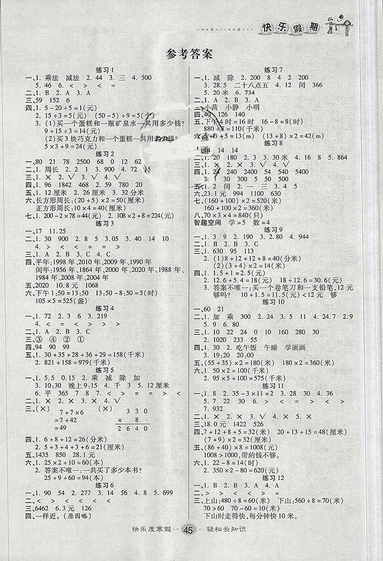 文涛书业2019春寒假作业快乐假期三年级上册数学北师大BSD版答案