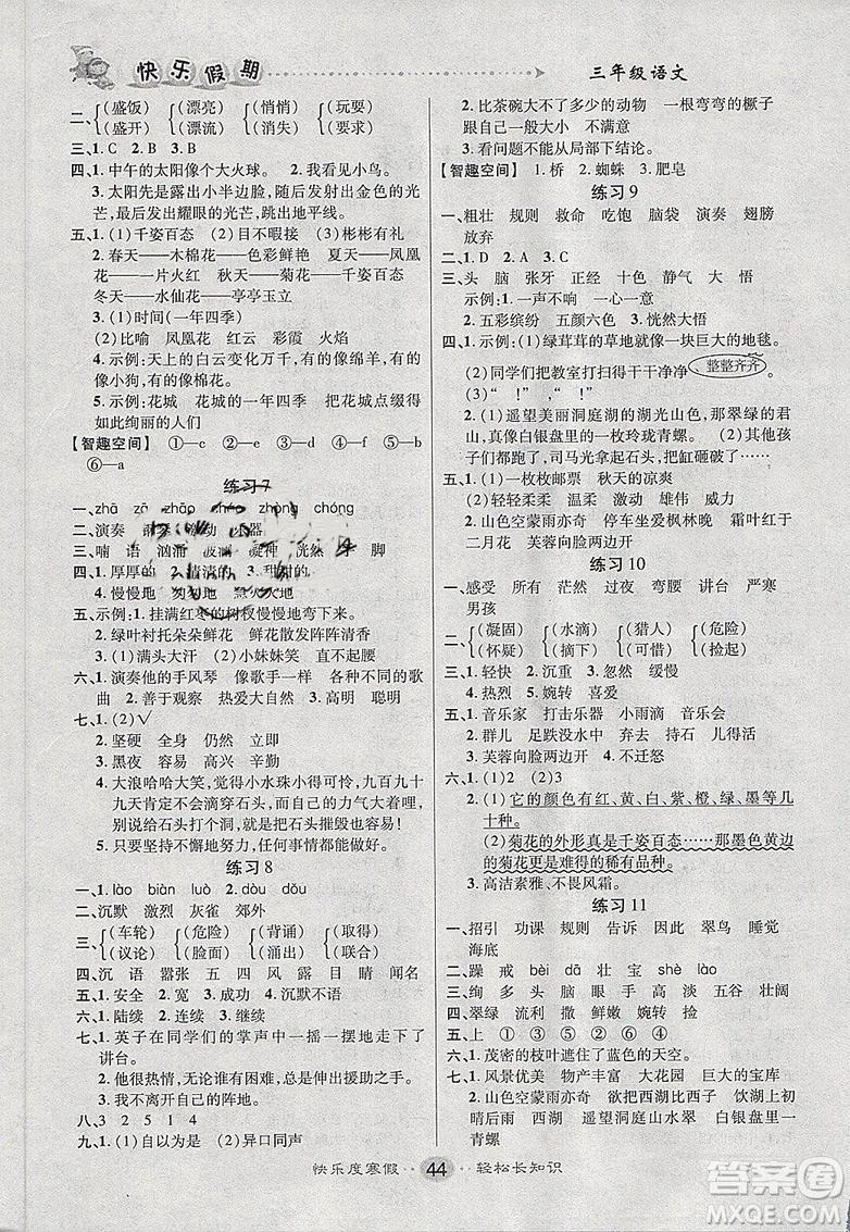 文涛书业2019快乐假期寒假作业语文三年级人教版RJ答案