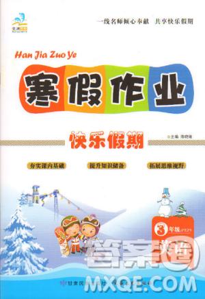文涛书业2019寒假作业快乐假期三年级英语人教版PEP答案