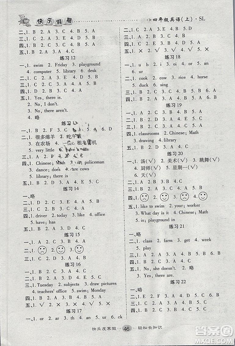 文涛书业2019年陕旅版快乐假期寒假作业四年级英语参考答案