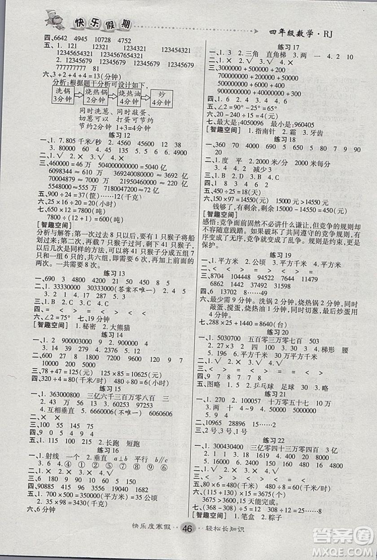 文涛书业2019寒假作业快乐假期人教版RJ四年级数学答案