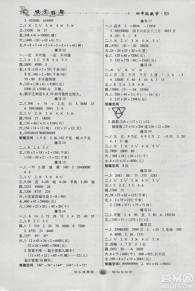 文涛书业2019北师大BSD版寒假作业快乐假期四年级上册数学答案