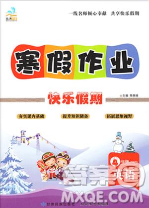 文涛书业2019寒假作业快乐假期四人教RJ版年级上册英语答案