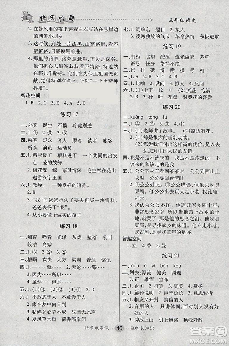 文涛书业2019寒假作业快乐假期五年级语文人教版RJ答案