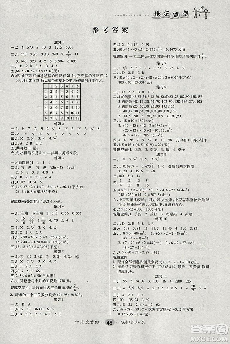 文涛书业2019寒假作业快乐假期五年级上册数学北师大BSD版答案