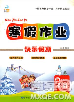 文涛书业2019寒假作业快乐假期人教版五年级上册英语答案