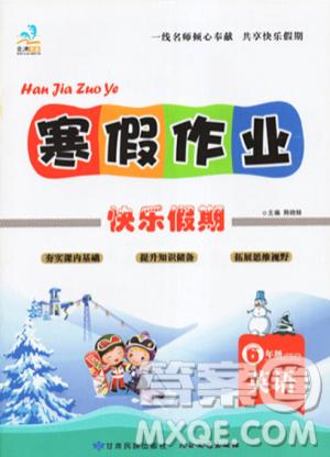 文涛书业2019寒假作业快乐假期六年级上册英语人教RJ版答案