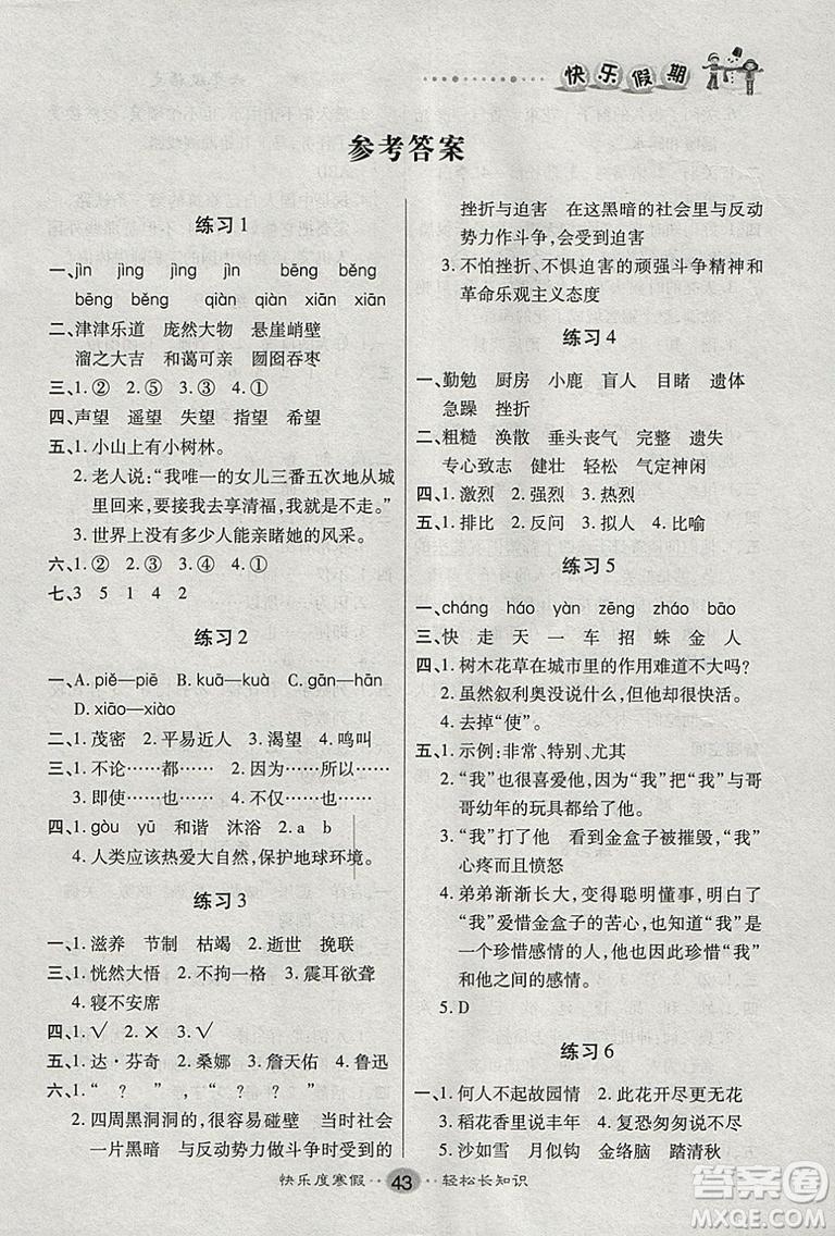 文涛书业寒假作业2019年快乐假期六年级上册语文人教RJ版答案