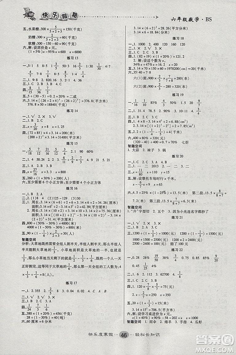 文涛书业2019寒假作业快乐假期六年级上册数学北师大BSD版答案