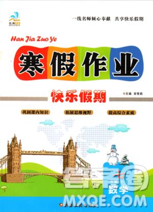 9787569410549文涛书业2019快乐假期寒假作业七年级数学BSD北师大版答案