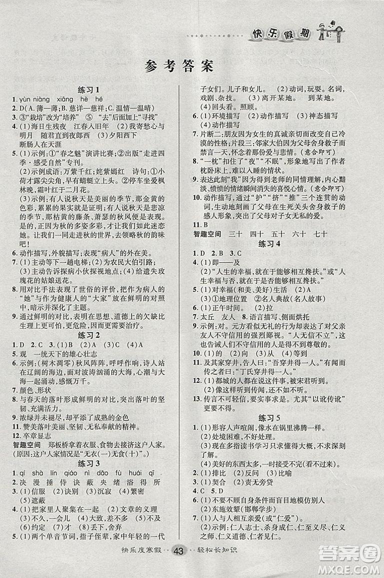 9787551313773文涛书业快乐假期2019寒假作业七年级RJ版人教版语文答案